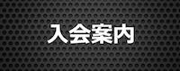 saj2014-banner