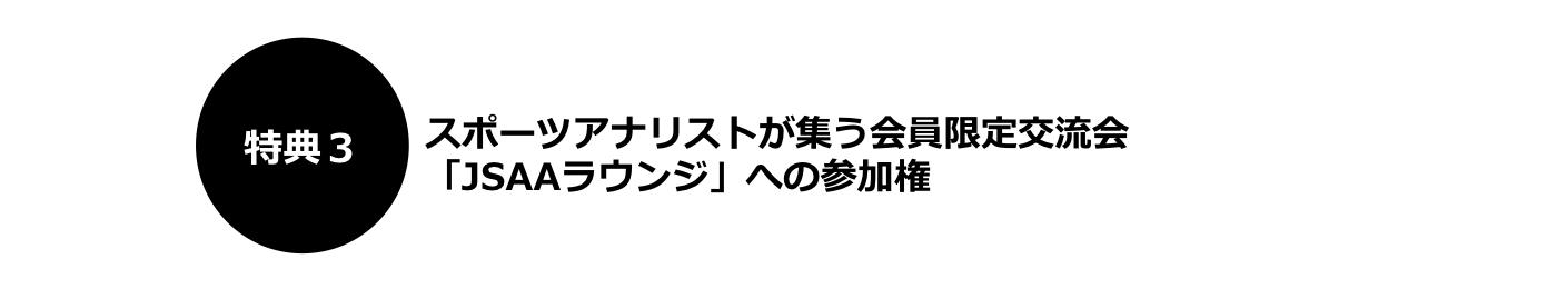 JSAAcampaign_tokuten3