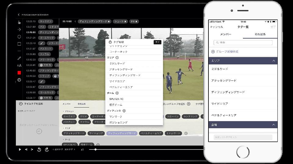 「SPLYZA Teams」の画面。PCでも使えるが、スマホが前提の設計となっている