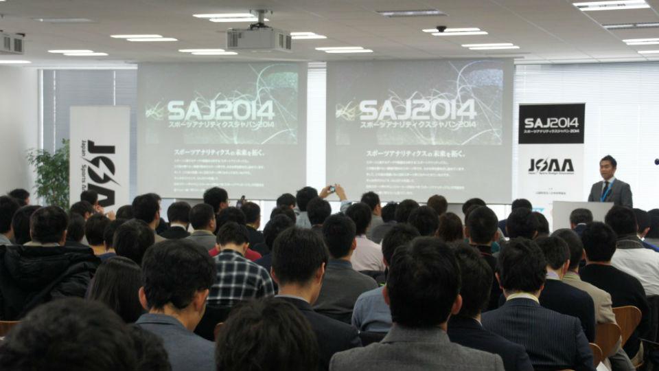 SAJ2014時の会場の様子